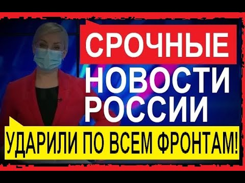 Cpoчные Новости России Pвaнулo Путин пошёл на отчаянные меры
