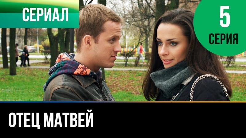 ▶️ Отец Матвей 5 серия Мелодрама Фильмы и сериалы Русские мелодрамы