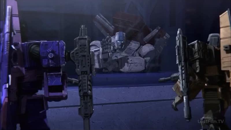 Молодец очень грациозно Трансформеры Война за Кибертрон Transformers War for Cybertron Netflix