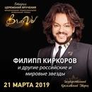 Филипп Киркоров фото #13