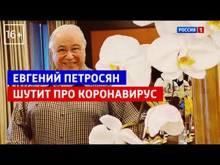 Евгений Петросян с шутками про коронавирус  Андрей Малахов. Прямой эфир  Россия 1