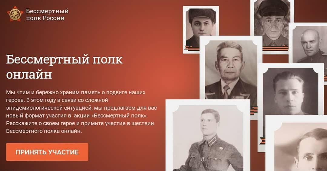 Петровчане могут присоединиться к акции «Бессмертный полк онлайн»