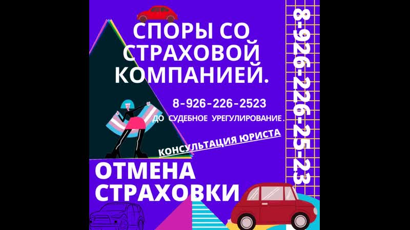 СТРАХОВЫЕ СПОРЫ 89262262523