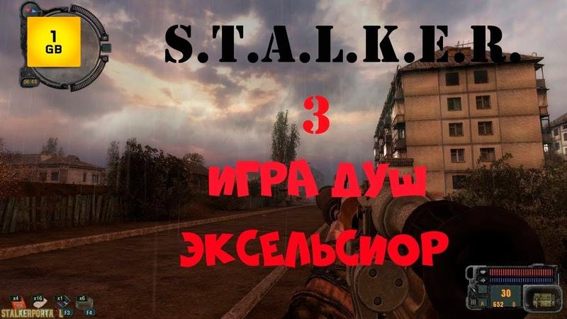 S.T.A.L.K.E.R. - Игра душ. Эксельсиор. НОВЫЙ МОД ч.3 Белкострел. В поисках артефакта Пульс.
