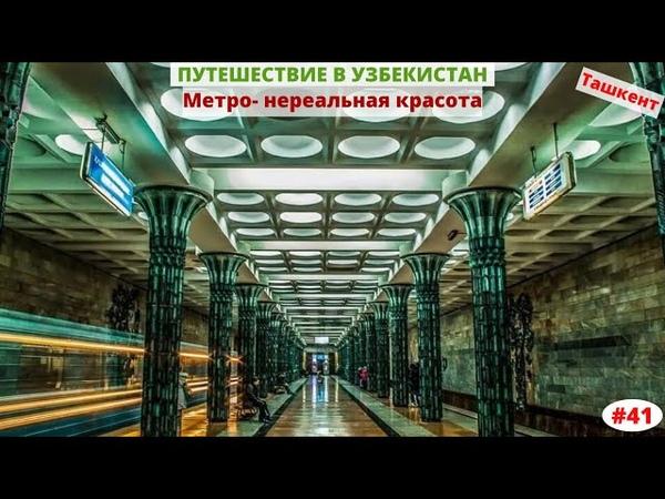 Узбекистан, Ташкент. Метро- нереальная красота! Март 2020. Часть 41-я.
