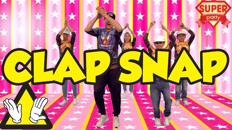 CLAP SNAP Icona pop Танцы с Super Party