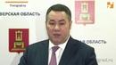 Игорь Руденя о трамвае в Твери