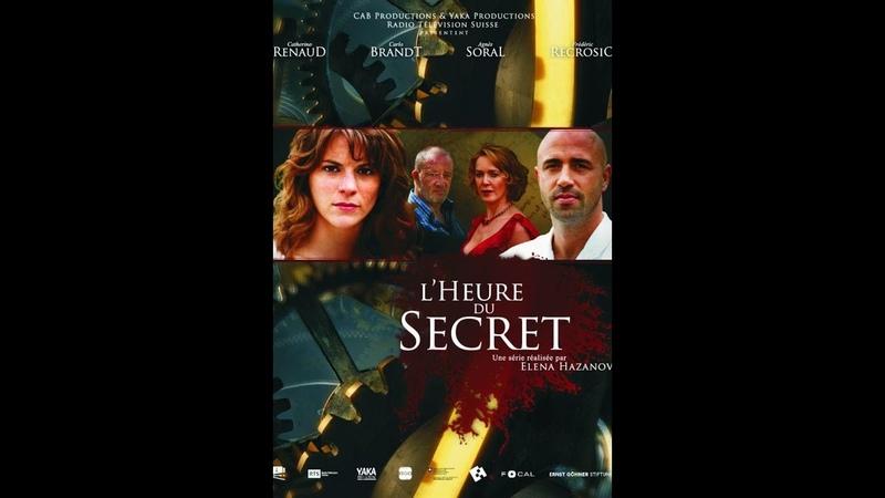 Семейные тайны 7 серия детектив триллер 2013 Швейцария
