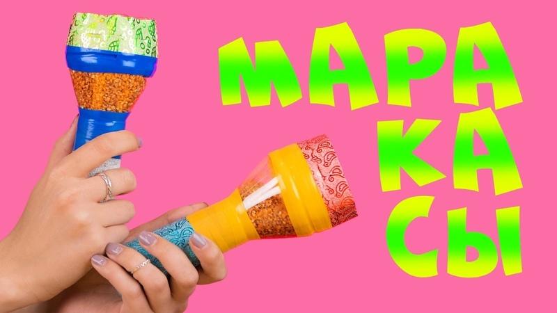 Маракасы Мастер класс для детей Музыкальные инструменты своими руками