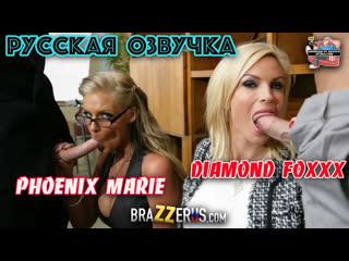 Phoenix Marie, Diamond Foxxx, порно с русской озвучкой смотреть HD 1080,big tits, milf, 18+, brazzerus, anal, group sex, мамки