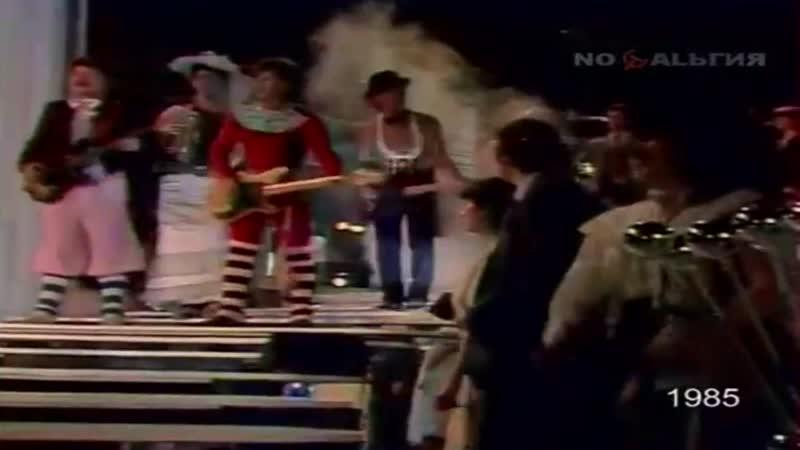 ВИА Весёлые Ребята Бродячие Артисты Live 1985 HD