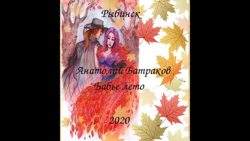 Рыбинск Анатолий Батраков Бабье лето