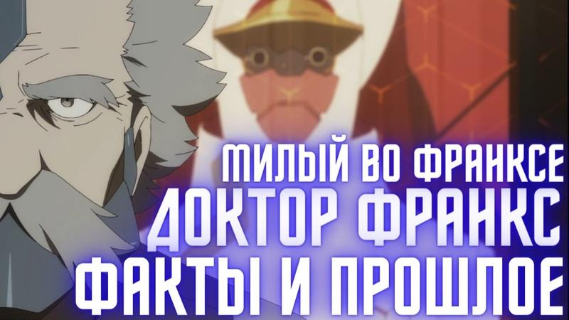 ИСТОРИЯ ДОКТОРА ФРАНКСА АНИМЕ МИЛЫЙ ВО ФРАНКСЕ