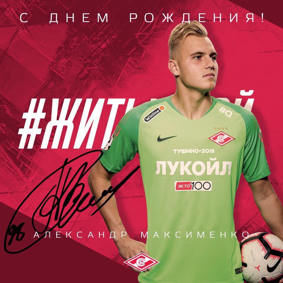 Поздравляем Александра Максименко!