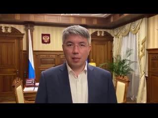 Алексей Цыденов призвал жителей Бурятии не расслабляться