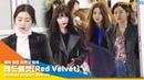레드벨벳 Red Velvet '예쁨이 한도 초과' NewsenTV