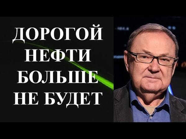 Михаил Крутихин - ДОРОГОЙ НЕФТИ БОЛЬШЕ НЕ БУДЕТ!