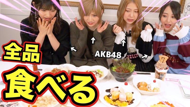 アイドルが大食い!? AKB48 CAFE SHOPコラボメニューを全品制覇してみた!