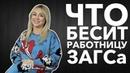 Что бесит работницу ЗАГСа   Ирина Крайняя