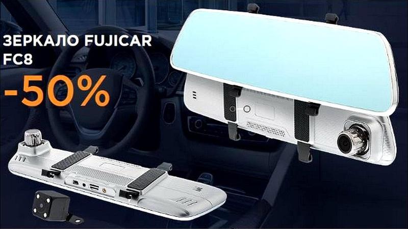 Fujicar FC8 - Зеркало видеорегистратор!