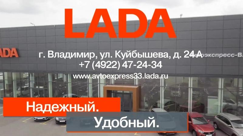 LADA Автоэкспресс Владимир на Куйбышева
