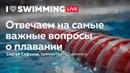 Вопросы о плавании. Сергей Сафонов, тренер I Love Swimming