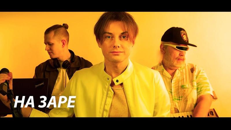 Проект НаЗаре DJ DimixeR - На Заре 2020 | Премьера клипа