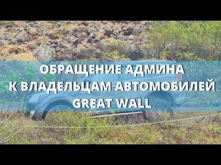 Обращение Админа к владельцам автомобилей Great Wall