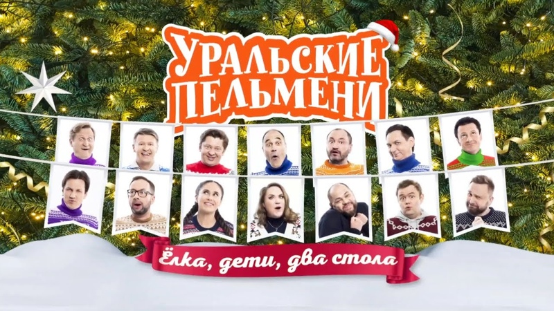 Елка дети два стола Уральские Пельмени Новогодний концерт 2020