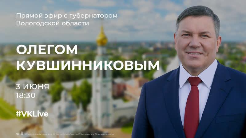 ПоОКаем в сети с Губернатором Вологодской области Олегом Кувшинниковым