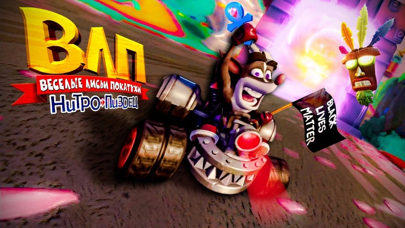 Ну чё там с Crash Team Racing Nitro Fueled CTR