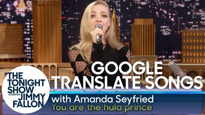 Google Translate Songs: Mamma Mia! Edition with Amanda Seyfried