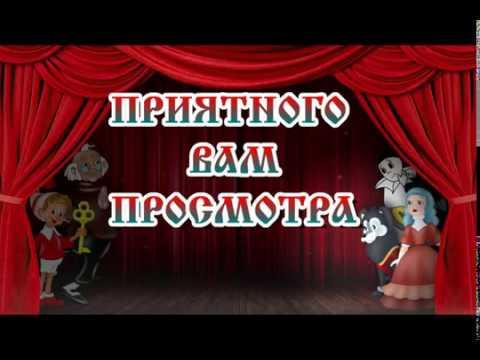Буратино приглашает в театр концерт подготовительного отделения 18 МАЯ 2019