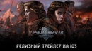 Кровная Вражда Ведьмак. Истории Релизный трейлер на iOS