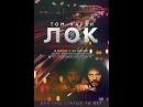 Лок (2013) — смотреть онлайн — КиноПоиск