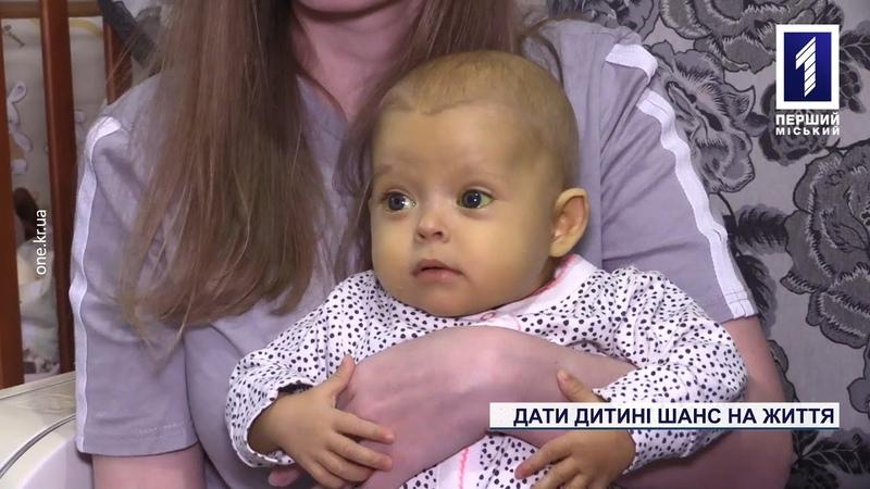 Немовля з Кривого Рогу потребує пересадки печінки