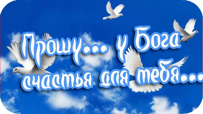 Прошу у Бога счастья для тебя 🌸 Пожелания близкому человеку 🌸