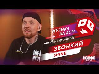 Звонкий - Shine | МУЗЫКА НА ДОМ. КОНЦЕРТЫ С ДОСТАВКОЙ