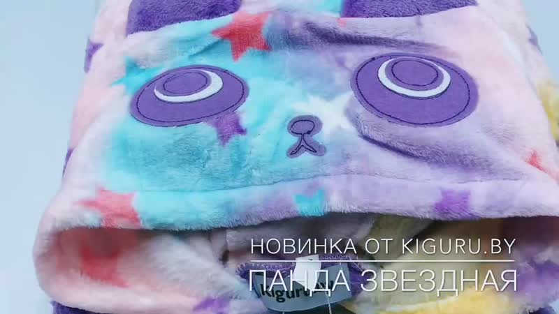 Новая пижамка! Звездная панда