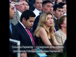 """Ислам Каримов-младший заявил, что активы его матери Гульнары Каримовой перешли """"под управление"""" зятя Мирзиёева"""