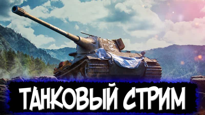 World of Tanks ВОСКРЕСНЫЙ РАНДОМ ПРОВЕРКА НЕРВОВ НА ПРОЧНОСТЬ