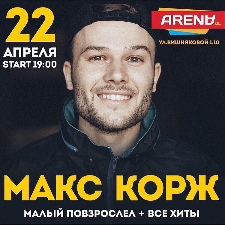 Макс Корж | Минск