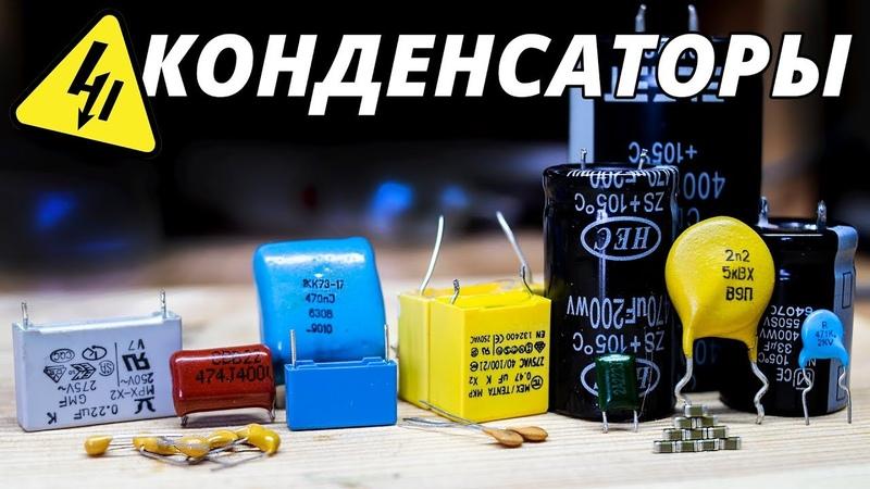 Конденсаторы в электронике Самое понятное объяснение