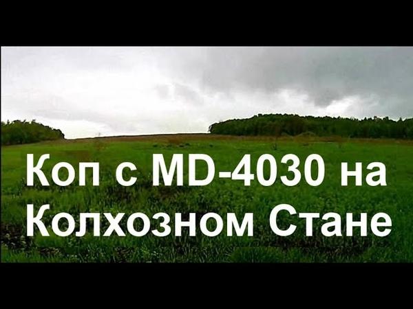 Металлодетектор MD-4030 на Колхозном Стане. Сколько получилось накопать по второму разу