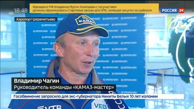 Новости на Россия 24 В Москву прилетела команда КамАЗ Мастер вновь выигравшая Дакар