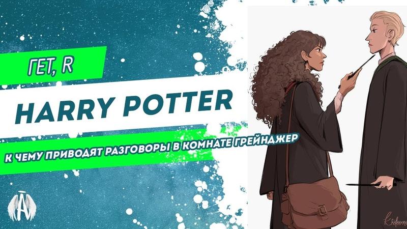 Harry Potter К чему приводят разговоры в комнате Грейнджер