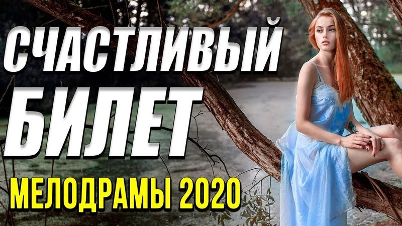 Осенняя новинка 2020 Счастливый билет Русские мелодрамы 2020 новинки HD 1080P