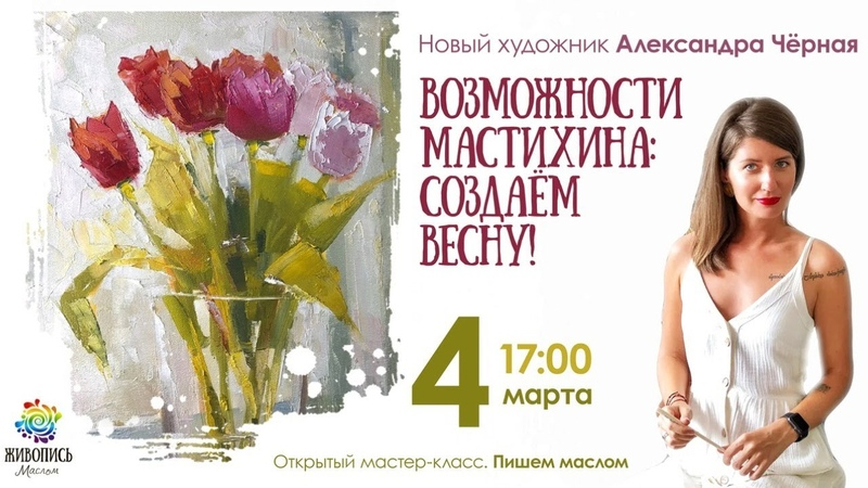 Открытый мастер-класс Возможности мастихина создаём весну с Александрой Чёрной