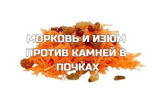 морковь и изюм против камней в почках понадобится 500 г моркови и 500 г изюма без косточек. морковь почистить, нарезать кубиками, изюм промыть и все сложить в эмалированную кастрюлю, залить 1 л воды. довести до кипения, но не кипятить, выключить.