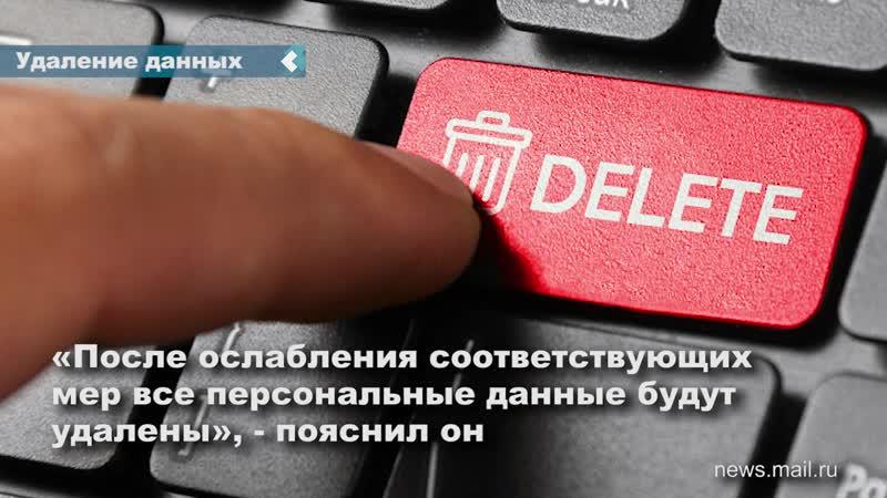 Власти России пообещали что удалят все личные данные которые жители оставляли при оформлении цифровых пропусков